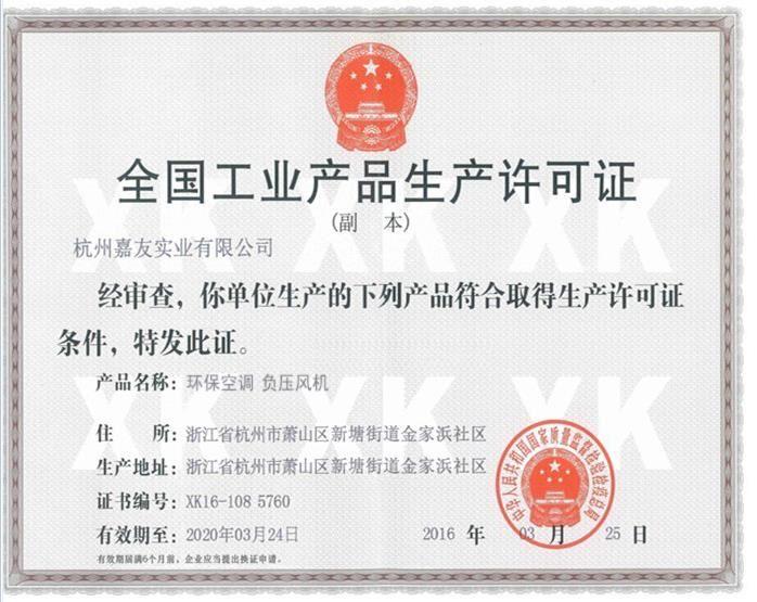 环倍喙忠欤空调锁中段、负压负机工业生产许可证