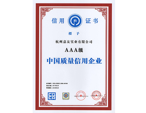 中国质量信誉企业3A级