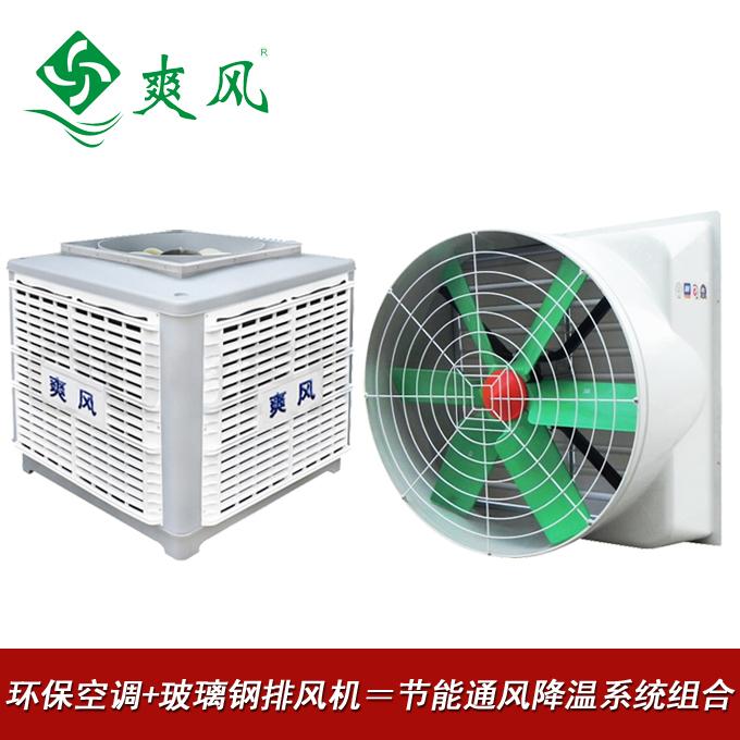 节能厂房通风降温系统